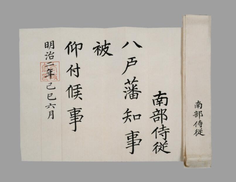 八戸藩知事辞令