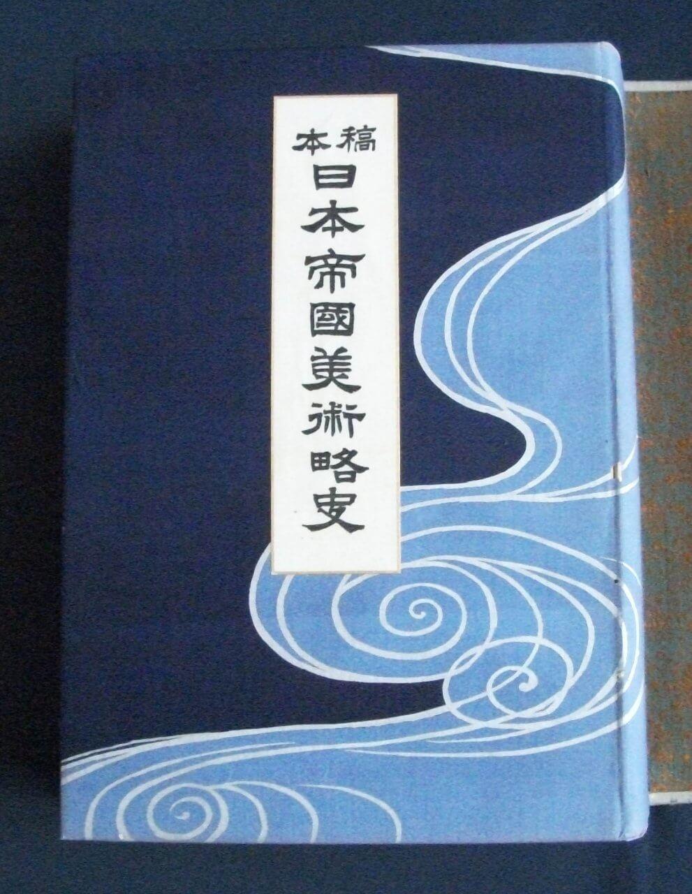 表紙『稿本日本帝国美術略史』