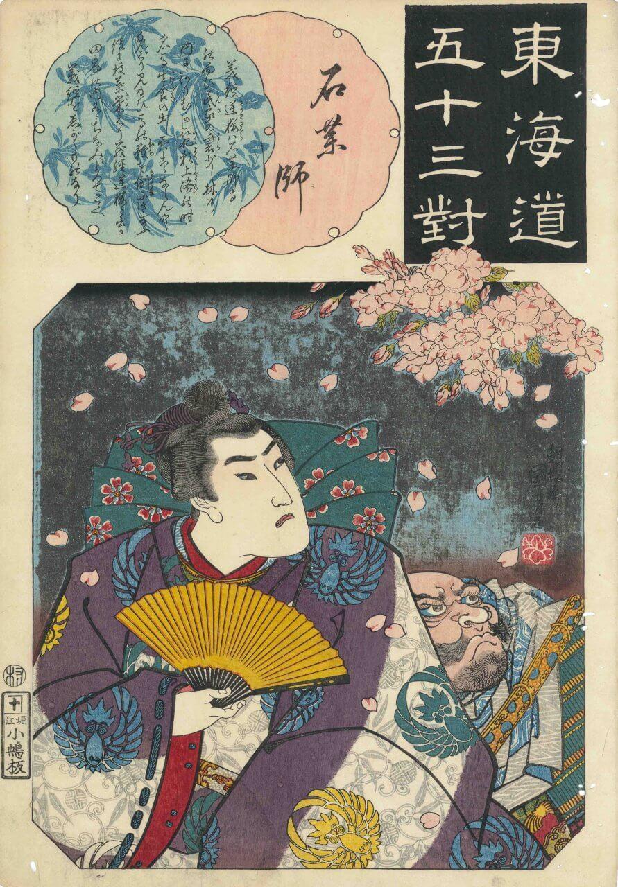東海道五十三對 石薬師