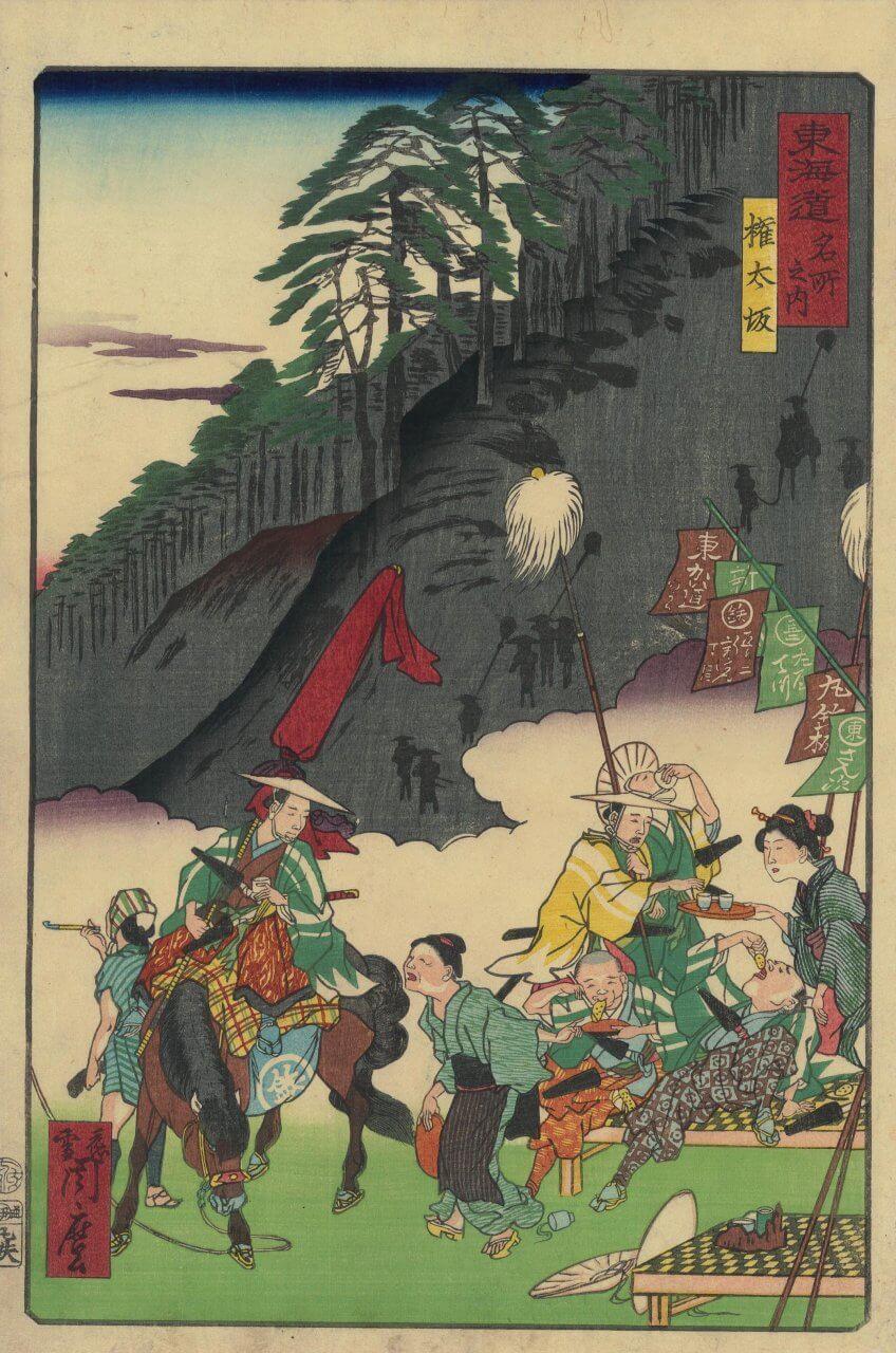 御上洛東海道 権太坂