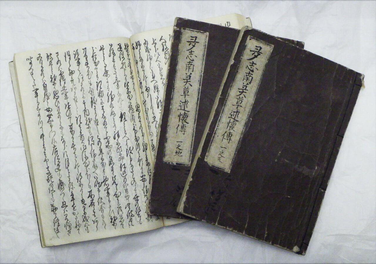 多志南美草(たしなみぐさ)述懐伝(一部、全40冊)