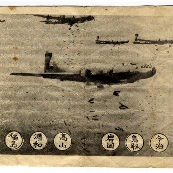 空襲予告ビラ(表)
