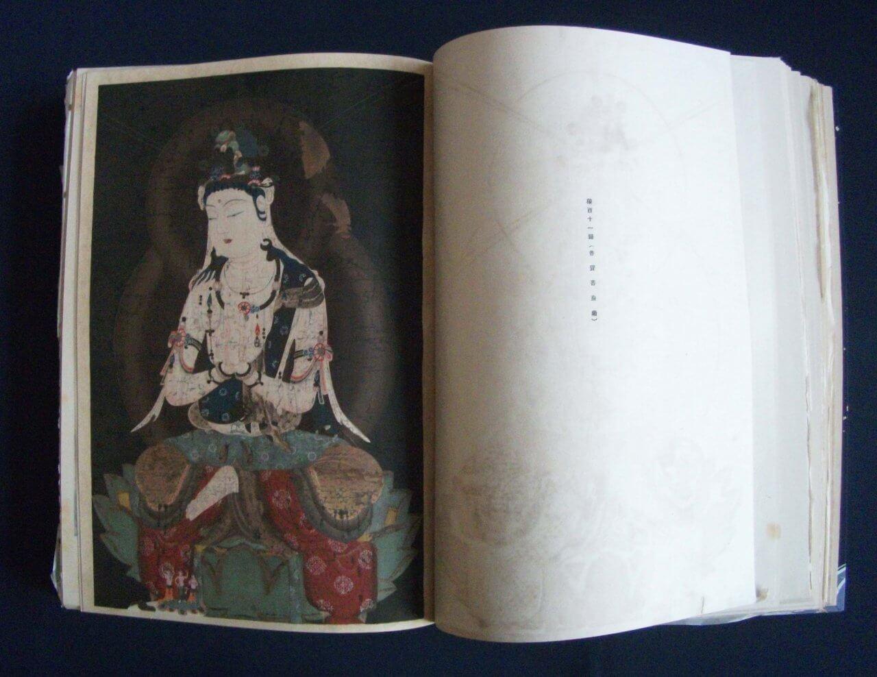 普賢菩薩像『稿本日本帝国美術略史』