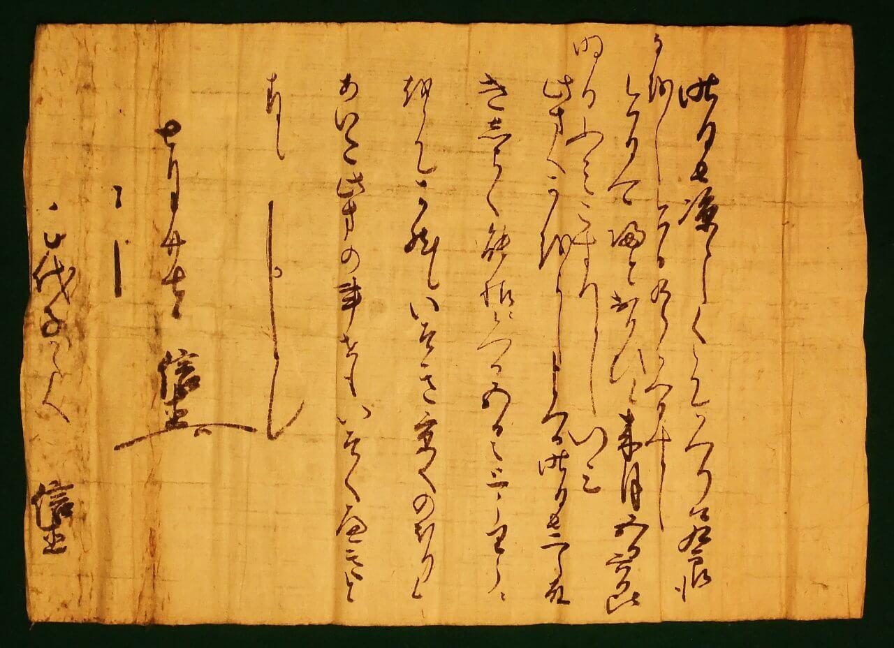 南部信直書状(文禄4)