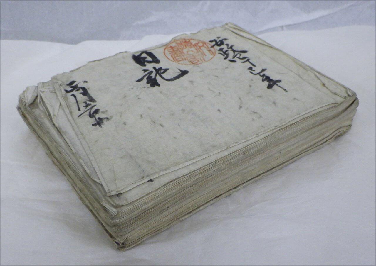 遠山家日記(一部、全111点)
