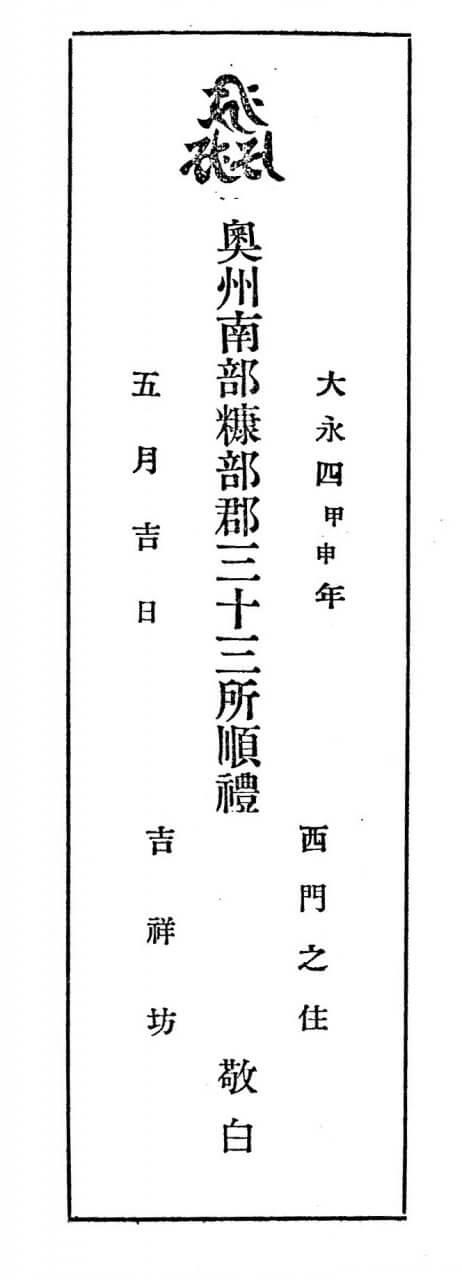 「奥州南部糠部順礼次第 全」(『小井川潤次郎著作6』)