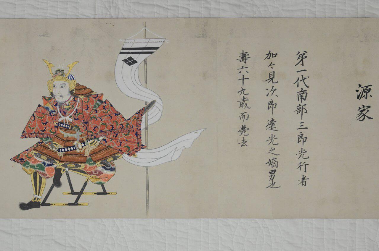 南部家歴代当主画像(江戸時代、部分:南部光行)