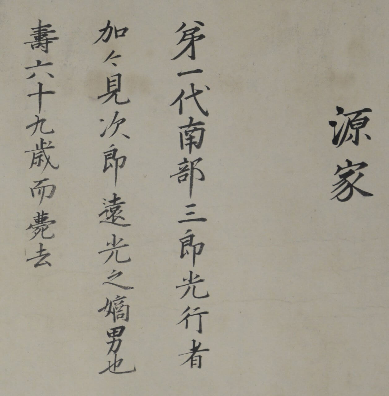 南部家歴代当主画像(江戸時代、部分)