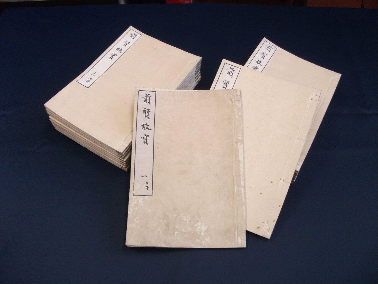 『前賢故実』全10巻20冊