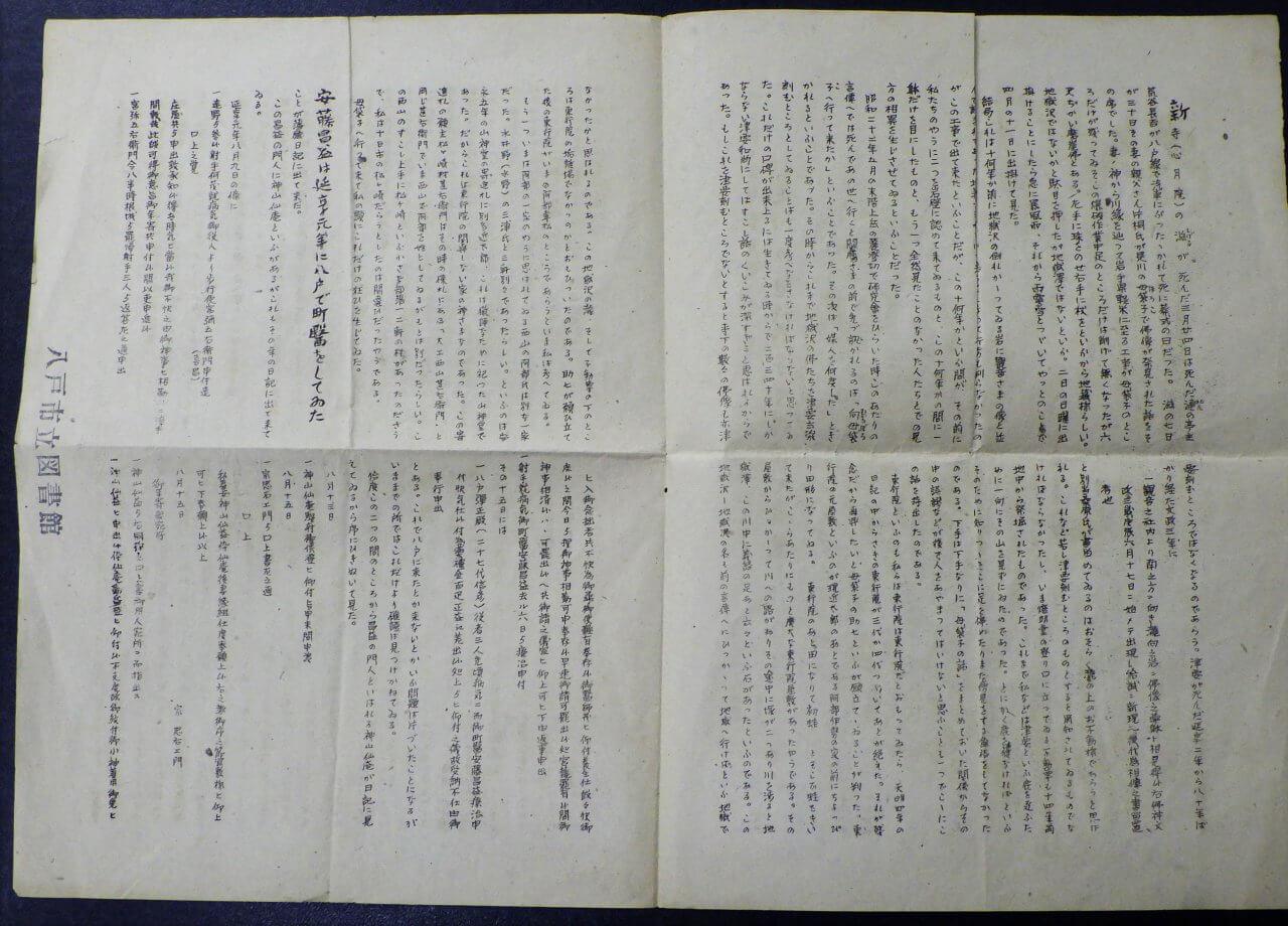 八戸郷土研究会月報 創刊号
