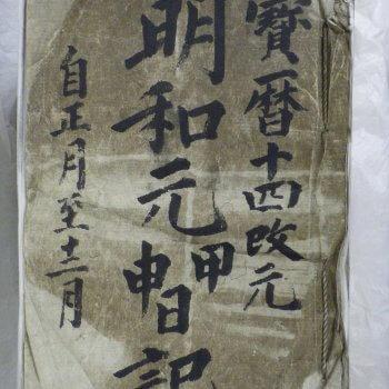 八戸藩日記(一部、全559冊)