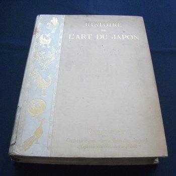 表紙『Histoire de l' art du Japon(日本美術史)』